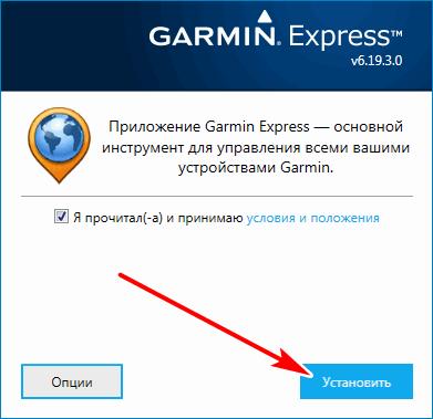 Установите приложение на ПК Garmin