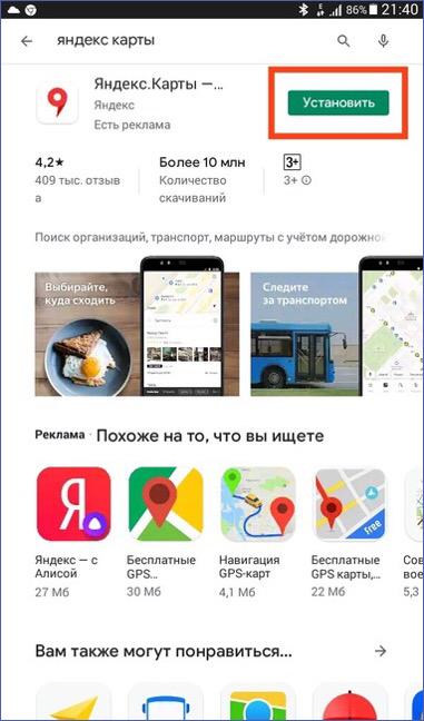Установка Яндекс.Карты через Google Play