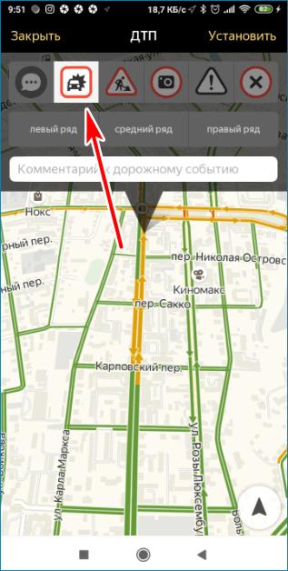 Установка места ДТП Yandex