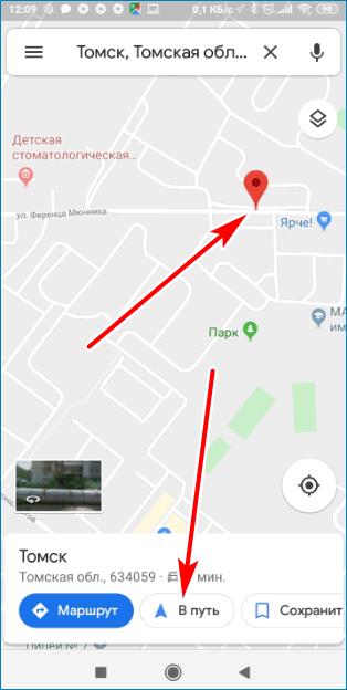 В путь Google Maps