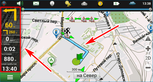 Ведение по маршруту Navitel