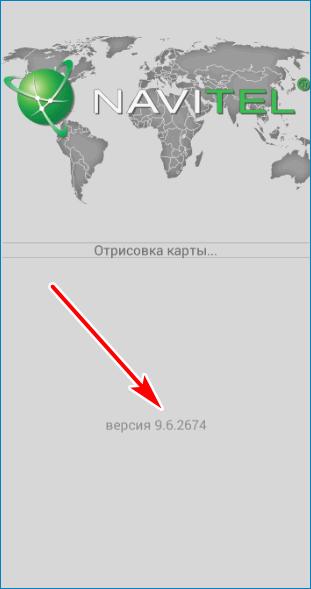 Версия навигации Navitel