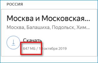 Вес файла Yandex