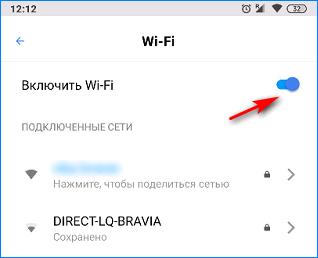 Включение сети Wi fi на смартфоне