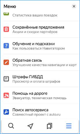 Возможности Yandex