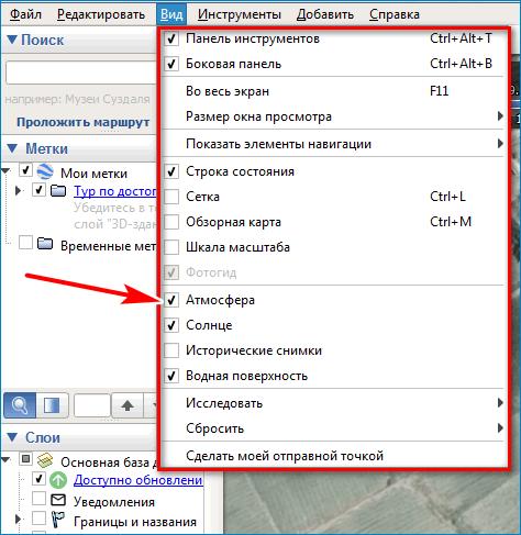 Встроенные опции Google Earth
