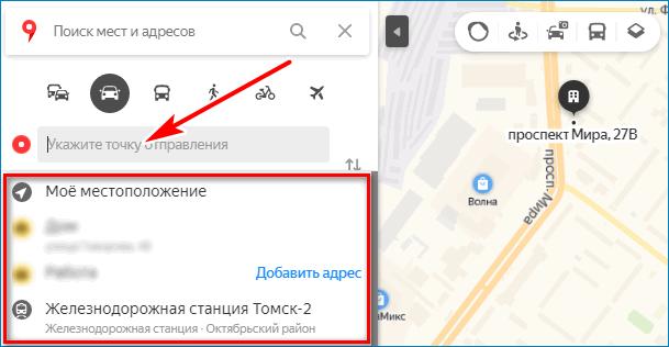 Выберите точку Yandex