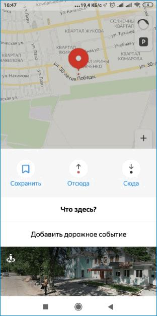 Выберите точку на карте Yandex