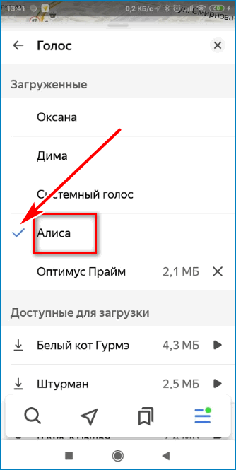 Выбор голоса Yandex