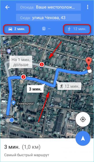 Выбор оптимального маршрута в навигаторе
