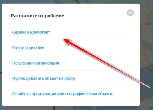 Выбор проблемы Yandex