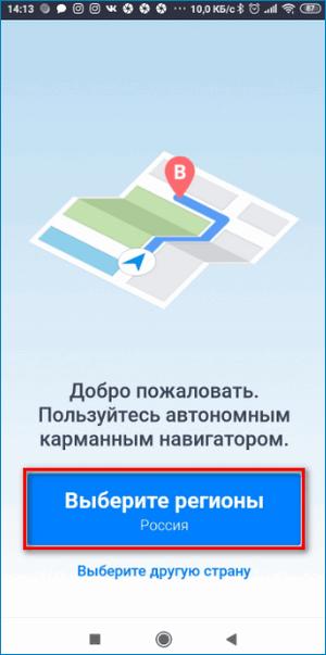Выбор региона Sygic