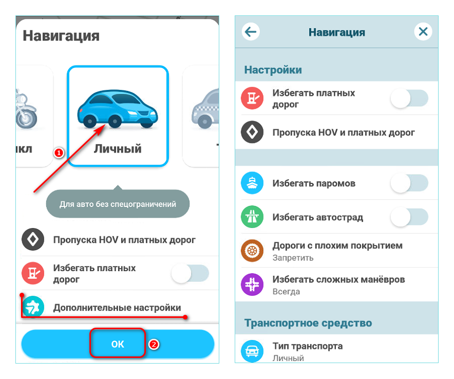 Выбор транспорта и настройки в Waze