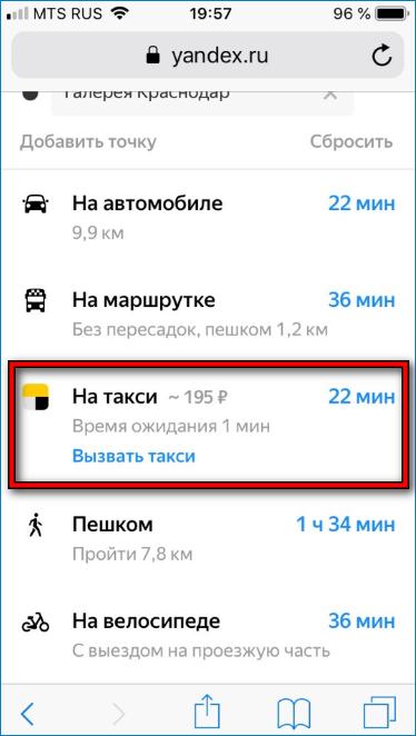Вызов такси Яндекс Навигатор