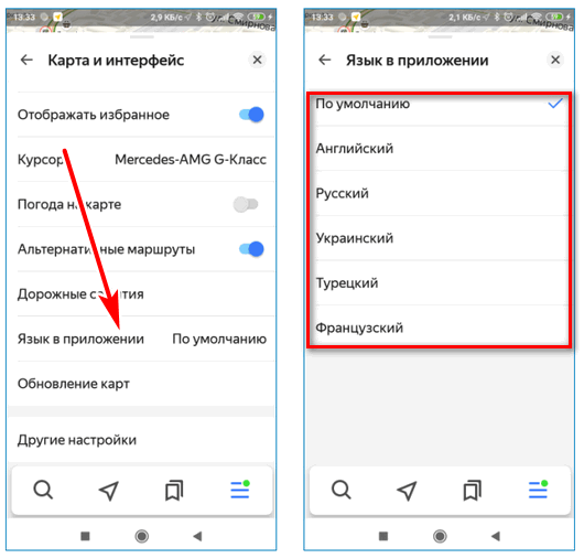 Язык в приложении Yandex