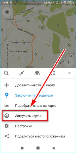 Загрузить карты Maps.Me