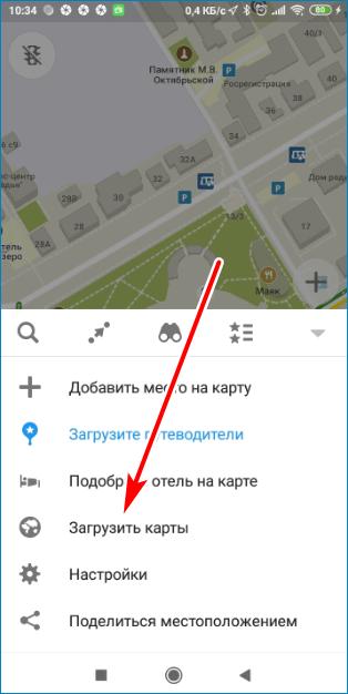 Загрузка карт Maps.Me
