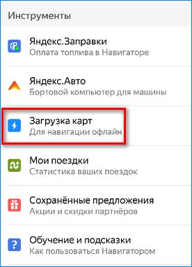 Загрузка карт Yandex