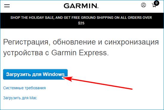 Загрузка приложения Garmin
