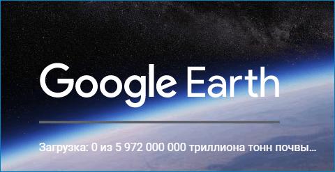 Загрузка сервиса Google Earth