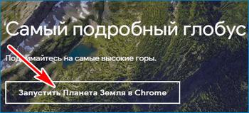Запустить карты Google Earth
