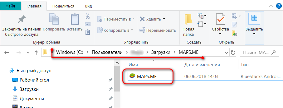 установка APK файла Maps.Me