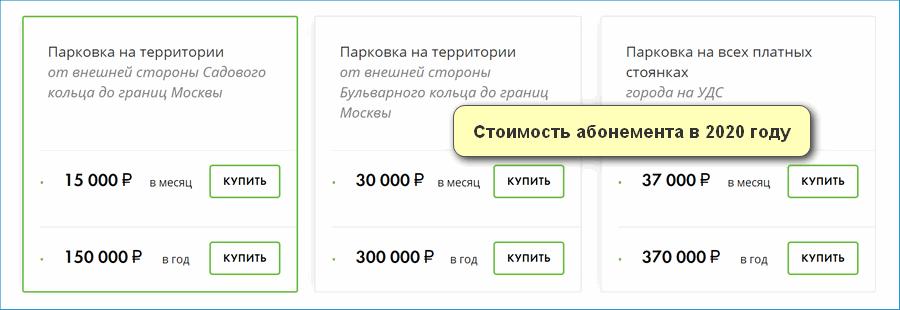 Абонемент на парковку Москвы
