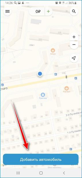 Добавление автомобиля в приложение Парковки Москвы