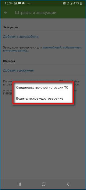 Добавление документа для просмотра штрафов в Парковки Москвы
