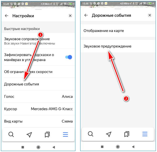 Дорожные события Yandex
