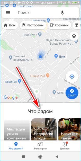 Интерфейс Google
