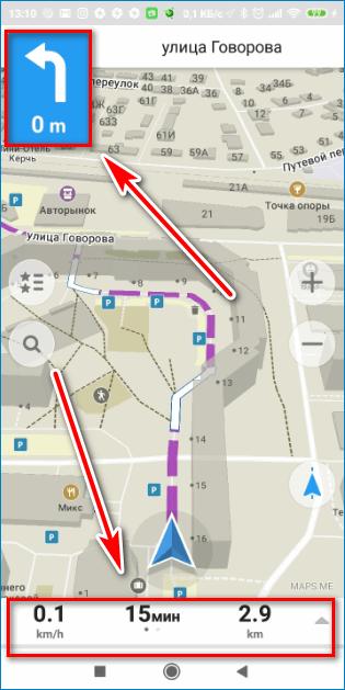 Интерфейс при ведении Maps.Me