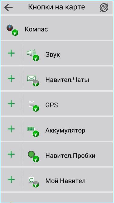 Изменение интерфейса Навител