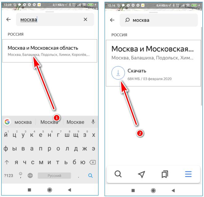 Кнопка скачивания Yandex
