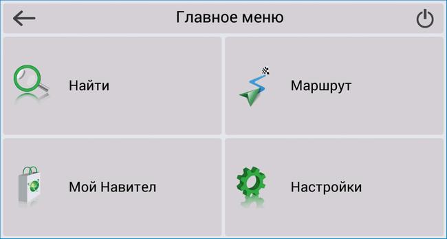 Крупные кнопки Navitel