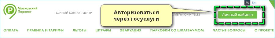 Личный кабинет на сайте Моспаркинга