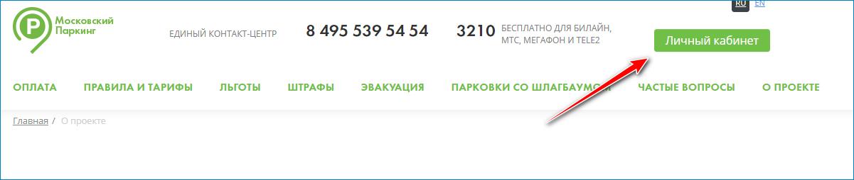 Личный кабинет на сайте московского паркинга