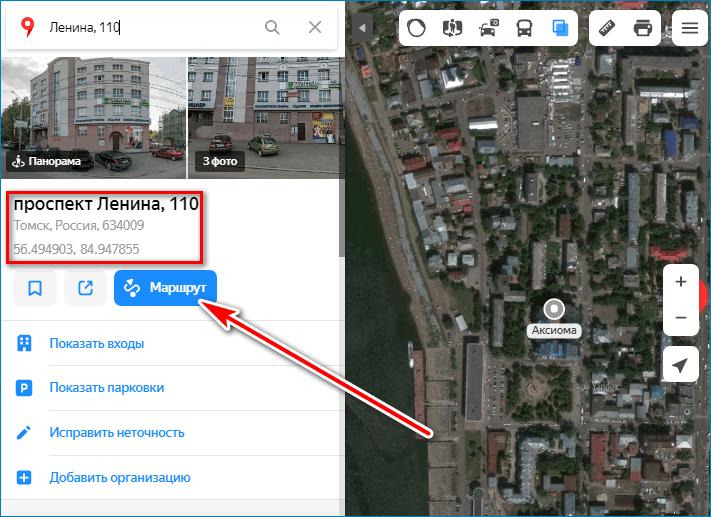 Маршрут Yandex