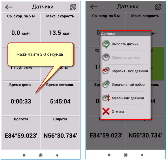 Настройка датчиков Navitel