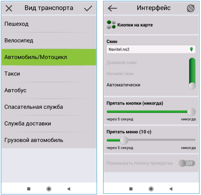 Настройка интерфейса Navitel