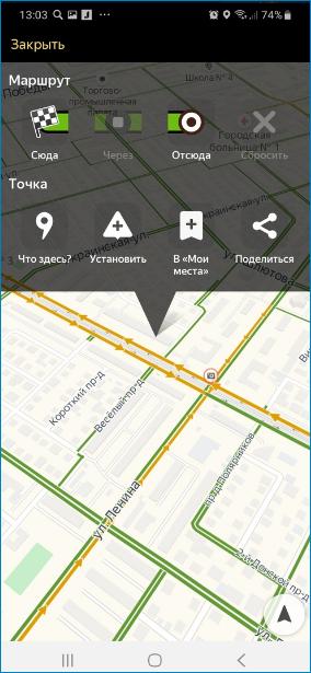 Настройка маршрута в Яндекс навигаторе