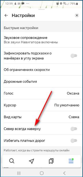 Настройка программы Яндекс Навигатор