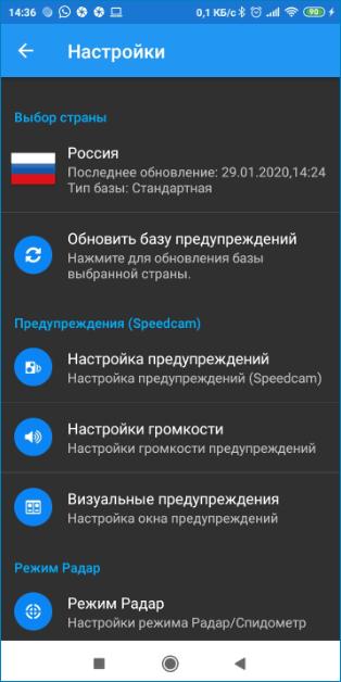 Настройки MapCam