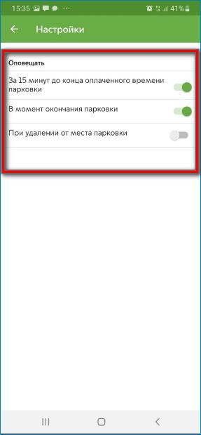 Настройки в приложении Парковки Москвы