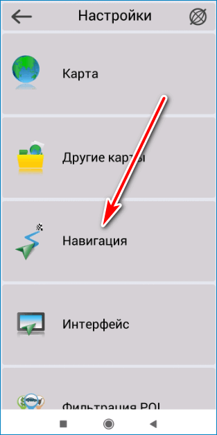 Навигация Navitel