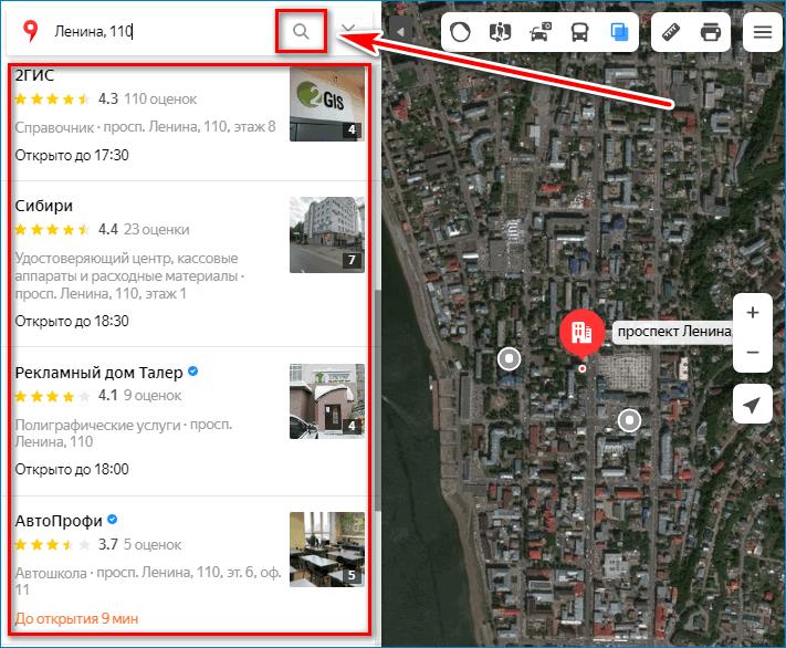 Нажмите на лупу Yandex