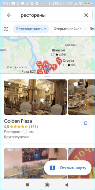 Описание заведений Google