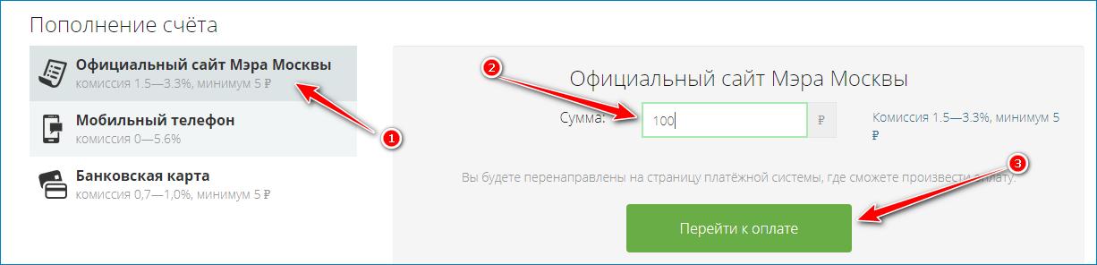 Оплата московского паркинга через сайт Мэра Москвы