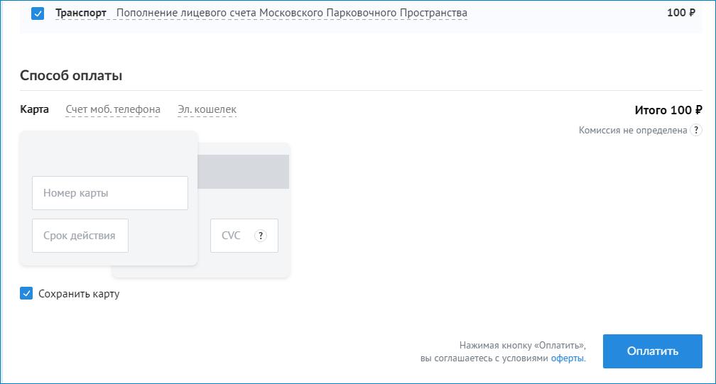Оплата парковки через сайт Мэра Москвы