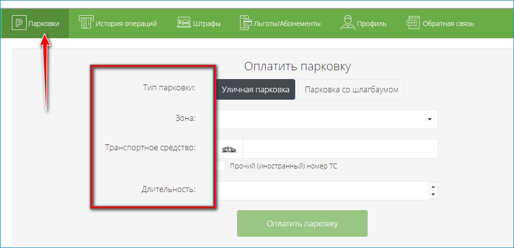 Оплата услуги на сайте Московские Парковки